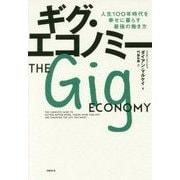 ギグ・エコノミー―人生100年時代を幸せに暮らす最強の働き方 [単行本]