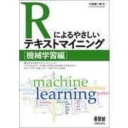 Rによるやさしいテキストマイニング 機械学習編 [単行本]
