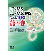 LC/MS、LC/MS/MS Q&A100 龍の巻 [単行本]