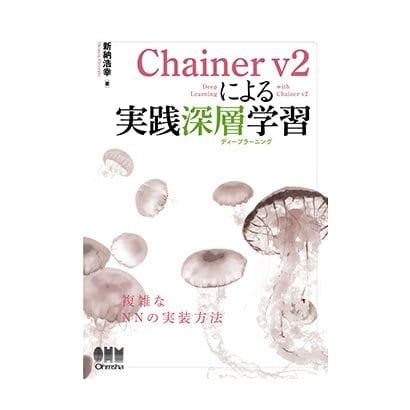 Chainer v2による実践深層学習 [単行本]