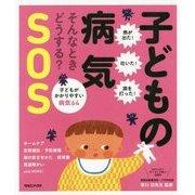 子どもの病気SOS―そんなときどうする? [単行本]