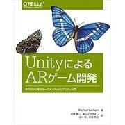 UnityによるARゲーム開発―作りながら学ぶオーグメンテッドリアリティ入門 [単行本]