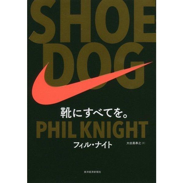 SHOE DOG―靴にすべてを。 [単行本]