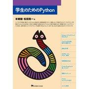 学生のためのPython [単行本]
