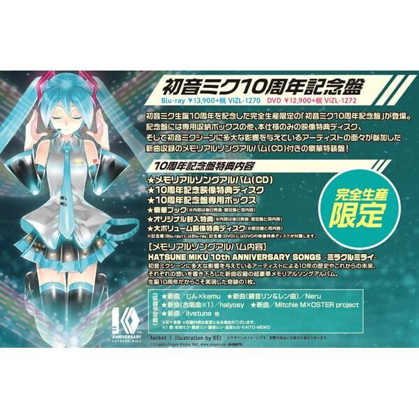 初音ミク/HATSUNE MIKU マジカルミライ 2017 [Blu-ray Disc]