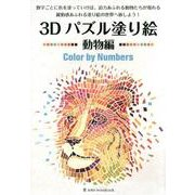 3Dパズル塗り絵 動物編 Color by Numbers (ブティックムック) [ムック]