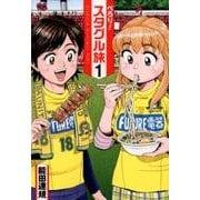 ぺろり!スタグル旅(1) (ヒーローズコミックス) [コミックス]