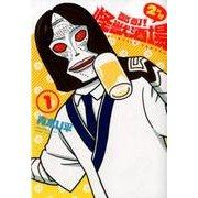 酩酊!怪獣酒場2nd(1) (ヒーローズコミックス) [コミックス]
