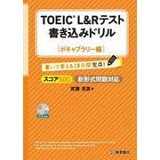 TOEIC L&Rテスト 書き込みドリル スコア500ボキャブラリー編 [単行本]