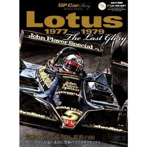GP CAR STORY Spesial Edition Lotus 1977-1979 チャップマンの空力革命 [ムック・その他]