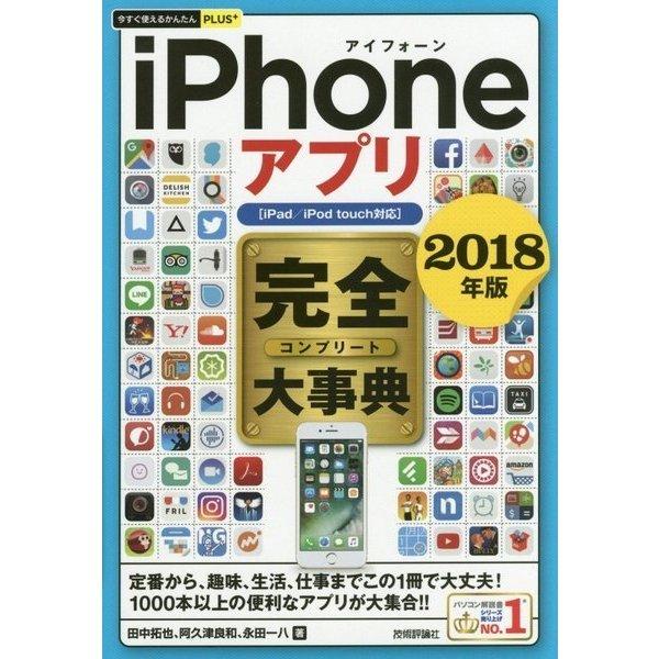 今すぐ使えるかんたんPLUS+ iPhoneアプリ 完全大事典 2018年版 (iPad/iPod touch対応) [単行本]
