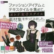 ファッションアイテムとテキスタイルを集めて、オトナ女子スタイル素材集を作ってみました。 [ムック・その他]