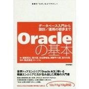 Oracleの基本 ~データベース入門から設計/運用の初歩まで [単行本]