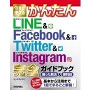 今すぐ使えるかんたん LINE & Facebook & Twitter& Instagram 完全ガイドブック 困った解決&便利技 [ムック・その他]