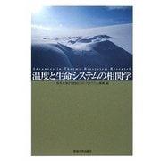 温度と生命システムの相関学 [単行本]
