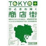 TOKYO+ひときわ輝く商店街-東京オリンピックに向けた、インバウンド対応からIT導入、空き店舗対策 [単行本]