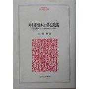 中国と日本の外交政策―1950年代を中心にみた国交正常化へのプロセス(MINERVA人文・社会科学叢書) [全集叢書]