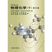 アトキンス物理化学〈下〉 第10版 [単行本]