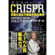 CRISPR究極の遺伝子編集技術の発見 [単行本]
