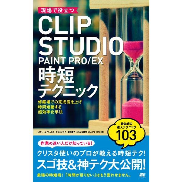 現場で役立つCLIP STUDIO PAINT PRO/EX 時短テクニック [単行本]