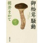 御松茸騒動(徳間時代小説文庫) [文庫]