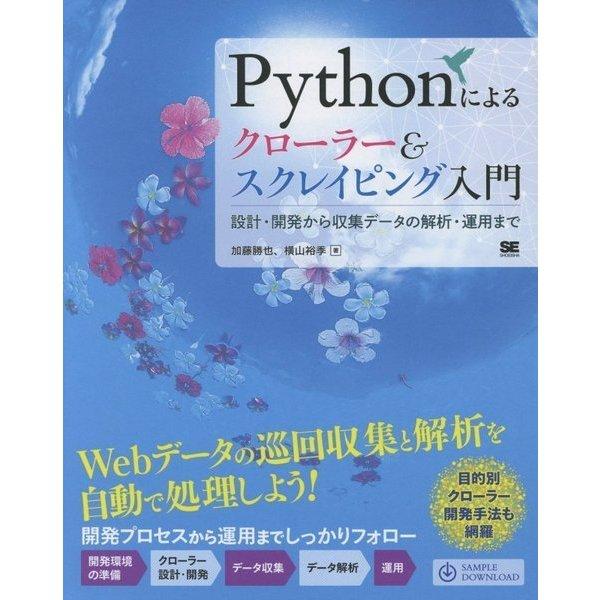 Pythonによるクローラー&スクレイピング入門―設計・開発から収集データの解析・運用まで [単行本]