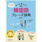すぐに使える!韓国語フレーズ辞典―MP3 CD-ROM付き [単行本]