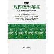 現代経済の解読―グローバル資本主義と日本経済 第3版 [単行本]