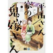 平山さん家の鬼嫁さん 1(B's LOG Comics) [コミック]