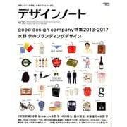 デザインノート No.76 (2017)-最新デザインの表現と思考のプロセスを追う(SEIBUNDO Mook) [ムックその他]