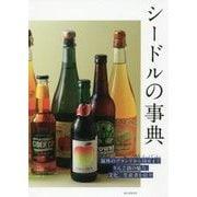シードルの事典―海外のブランドから国産までりんご酒の魅力、文化、生産者を紹介 [単行本]