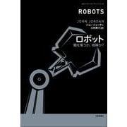 ロボット―職を奪うか、相棒か?(MITエッセンシャル・ナレッジ・シリーズ) [単行本]