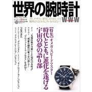 世界の腕時計 NO.133(ワールド・ムック 1156) [ムックその他]