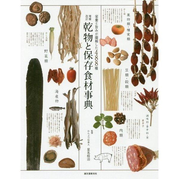 乾物と保存食材事典―栄養と旨みが凝縮した488種 増補改訂版 [単行本]
