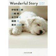 Wonderful Story(PHP文芸文庫) [文庫]