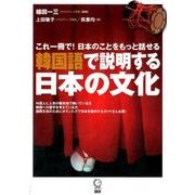 韓国語で説明する日本の文化-これ一冊で!日本のことをもっと話せる [単行本]