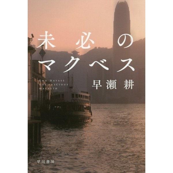 未必のマクベス(ハヤカワ文庫JA) [文庫]