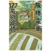 阪堺電車177号の追憶(ハヤカワ文庫JA) [文庫]