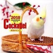 オカメインコカレンダー 2018 [ムック・その他]