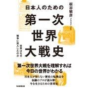 日本人のための第一次世界大戦史―世界はなぜ戦争に突入したのか [単行本]