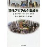 現代アジアの企業経営―多様化するビジネスモデルの実態(MINERVA TEXT LIBRARY) [全集叢書]