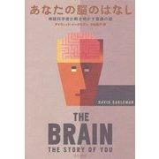 あなたの脳のはなし―神経科学者が解き明かす意識の謎 [単行本]