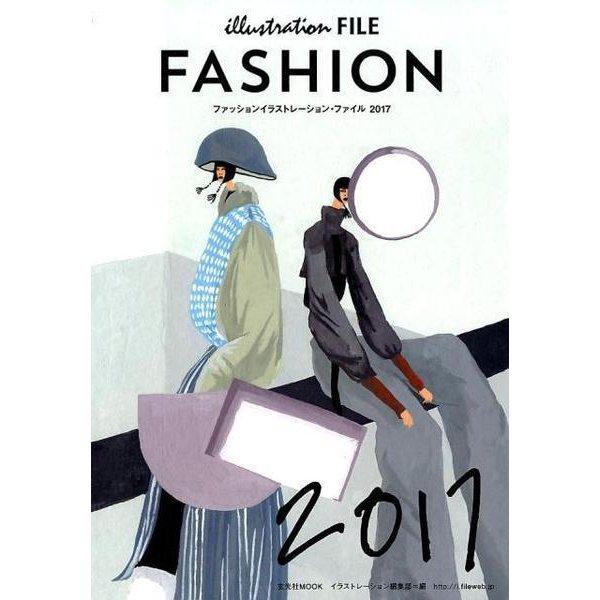 ファッションイラストレーション・ファイル 2017(玄光社MOOK) [ムックその他]