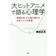 大ヒットアニメで語る心理学―「感情の谷」から解き明かす日本アニメの特質 [単行本]