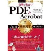 今すぐ使えるかんたんEx PDF+Acrobat プロ技BESTセレクション [単行本]