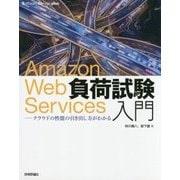 Amazon Web Services負荷試験入門――クラウドの性能の引き出し方がわかる [ムック・その他]