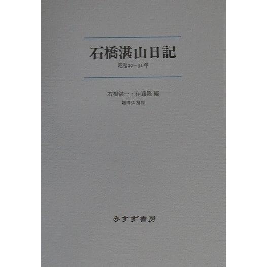石橋湛山日記 [単行本]