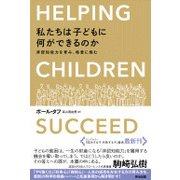私たちは子どもに何ができるのか―非認知能力を育み、格差に挑む [単行本]
