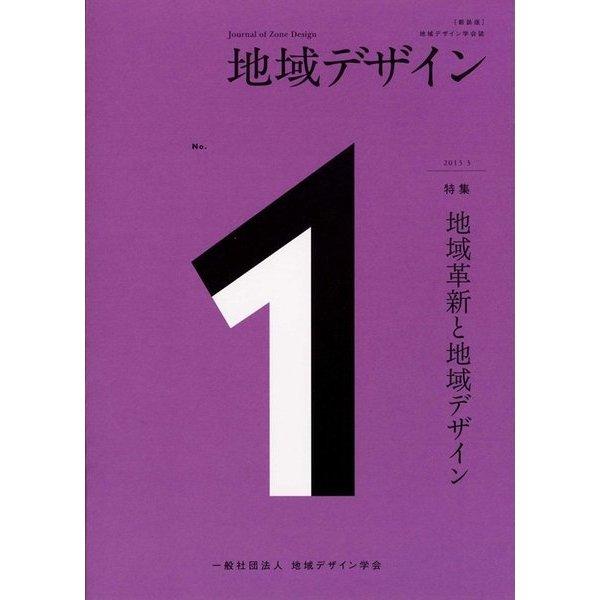 地域デザイン〈No.1〉特集 地域革新と地域デザイン 新装版 [単行本]