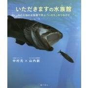 いただきますの水族館―北の大地の水族館で学ぶ「いのち」のつながり [単行本]